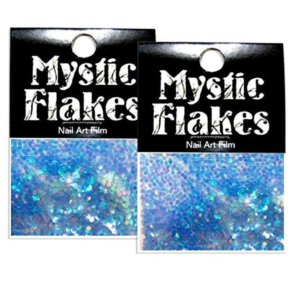 眩惑する光絡み合いミスティックフレース ネイル用ストーン オーロラブルー ヘキサゴン 1mm 0.5g 2個セット