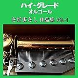 秋桜 (コスモス) Originally Performed By さだまさし (オルゴール)
