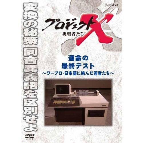 新価格版 プロジェクトX 挑戦者たち 運命の最終テスト ~ワープロ・日本語に挑んだ若者たち~