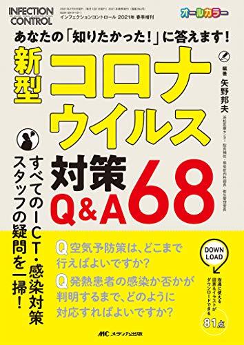 新型コロナウイルス対策Q&A68: あなたの「知りたかった! 」に答えます! (インフェクションコントロール2021年春季増刊)