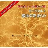わずか30日 聞くだけであなたも運がよくなる!(金運編)~ モーツァルト 魔法の音波CD