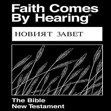 Българския Нов Завет 1924 протестантска версия (драматизирам) - Bulgarian Bible
