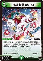 デュエルマスターズ DMRP16 46/95 聖夜妖精メリリス (U アンコモン) 百王×邪王 鬼レヴォリューション!!! (DMRP-16)
