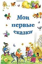 Moi pervye skazki (Russian Edition)