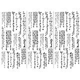 [THE FANTASY ファンタジー] タトゥーシール 英語 ymk192 [通常サイズ・3枚入り]