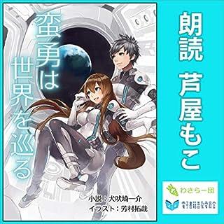 『蛮勇は世界を巡る 犬吠埼ナイン構想』のカバーアート