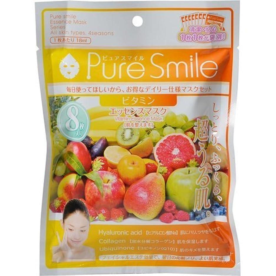 近所の貸し手費用Pure Smile エッセンスマスク8枚セット ビタミン 8枚