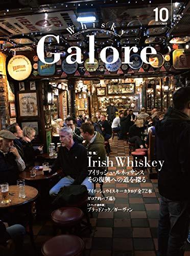 Whisky Galore(ウイスキーガロア)Vol.16 2019年10月号