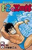 1・2の三四郎(19) (週刊少年マガジンコミックス)