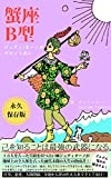 Tarot fortune telling by Lludy Ono: Cancer Blood type B (Japanese Edition)