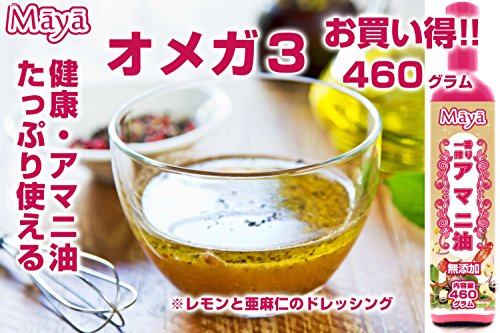 一番搾りアマニ油460グラム無添加未精製コールドプレス非遺伝子組換カナダ産FlaxseedOil亜麻仁油(1本)