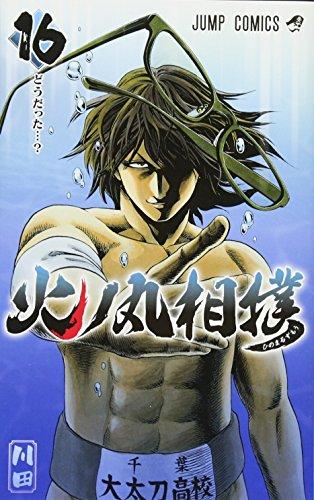 火ノ丸相撲 16 (ジャンプコミックス)