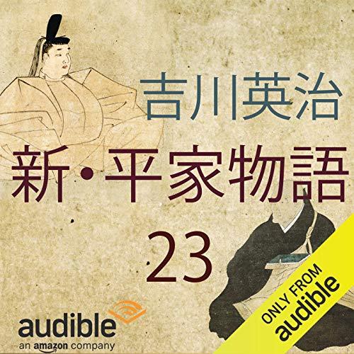 『新・平家物語 23』のカバーアート