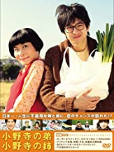 Japanese Movie - Onodera No Ototo Onodera No Ane (Oh Brother, Oh Sister) (Special Edition) (2DVDS) [Japan DVD] PCBP-53257