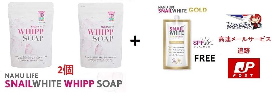 ポンペイ製作供給2個スネールホワイト ナムライフ ホイップソープ 2 x Snail White WHIPP SOAP Namu life Whitening 100g ++ FREE SNAIL WHITE GOLD CREAM 7ML