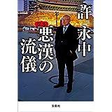 悪漢(ワル)の流儀 (宝島SUGOI文庫)