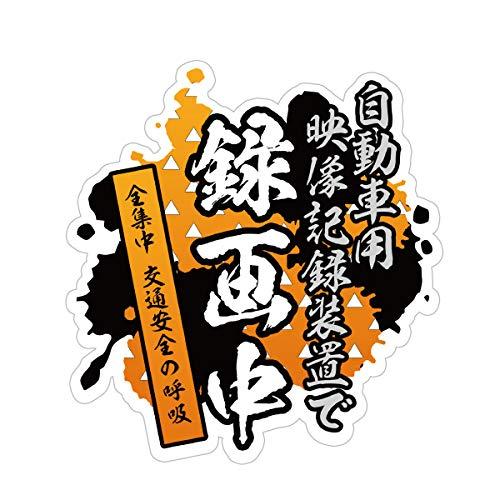 Biijo ドライブレコーダー 防水・耐熱 ステッカー シール ドライブレコーダーシール ドライブレコーダーステッカーあおり運転対策 鬼滅風 サイズ(縦130mm×横140mm) (三角鱗(黄色×オレンジ))