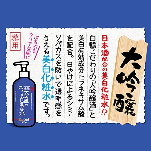 白鶴鶴の玉手箱薬用大吟醸のうるおい美白水500ml(美白化粧水/医薬部外品)