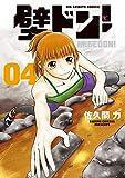 壁ドン! (4) (ビッグコミックス)