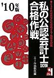 私の公認会計士試験合格作戦 2010年版 (YELL books)