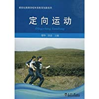 Orienteering(Chinese Edition)