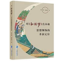 This repositioning of the true thoughts and Program of Dream of Red Mansions in(Chinese Edition)