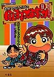 ほんまでっせお客さん (2) (バンブーコミックス 4コマセレクション)