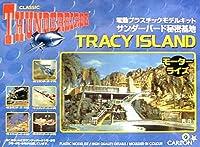電動プラモデル サンダーバード秘密基地 TRACY ISLAND No,8