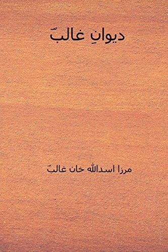 Diwan-e-Ghalib (Urdu Edition)