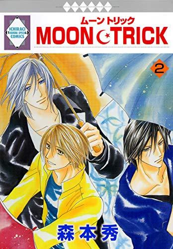 MOON・TRICK 2巻 (冬水社・いち*ラキコミックス)