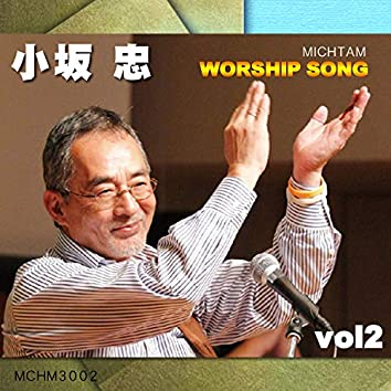 Michtam Worship Song/CHU KOSAKA Vol.2