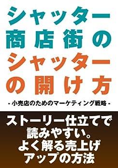 [青木敬博]のシャッター商店街のシャッターの開け方: 小売店のためのマーケティング戦略