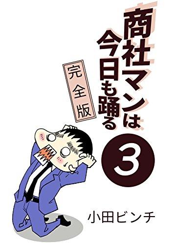 shoushamanhakyoumoodoru3: kanzenban (Japanese Edition)