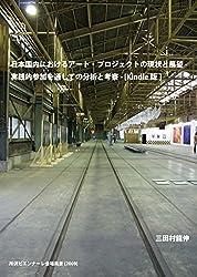 日本国内におけるアート・プロジェクトの現状と展望
