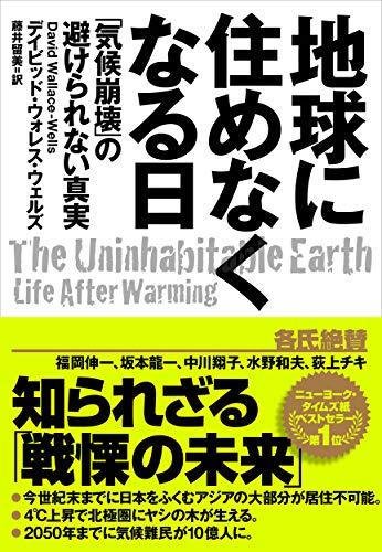 地球に住めなくなる日: 「気候崩壊」の避けられない真実