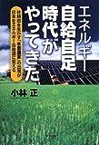 エネルギー自給自足時代がやってきた―休耕田を生かす「水素農家」の出現が日本をエネルギー自給国に変える