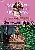 ペトルーニャに祝福を[DVD]