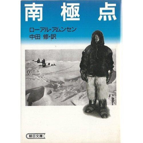 南極点 (朝日文庫)
