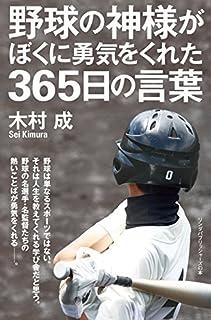 野球の神様がぼくに勇気をくれた365日の言葉 (リンダパブリッシャーズの本)