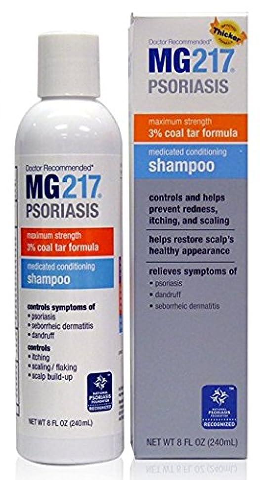 キリン羽はずMG217 シャンプー 240ml  Psoriasis Medicated Conditioning Shampoo 8oz 海外直送品