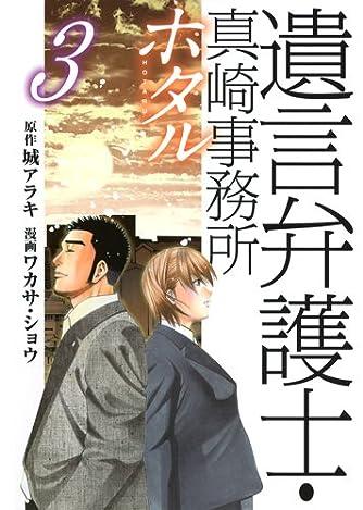 遺言弁護士・真崎事務所 ホタル 3 (ヤングジャンプコミックス)