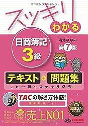 スッキリわかる 日商簿記3級 第7版 [テキスト&問題集]