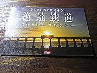 JTB時刻表 2020年10月号付録 美しき日本の鉄路をゆく 絶景鉄道 2021カレンダー コレクション