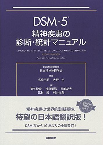 DSM-5 精神疾患の診断・統計マニュアルの詳細を見る