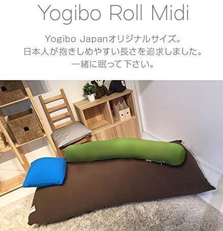 Yogibo(ヨギボー)『RollMidi(ロールミディ)』