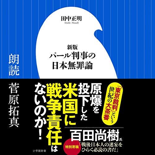 『パール判事の日本無罪論』のカバーアート