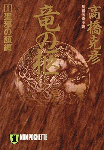 竜の柩(1)聖邪の顔編 (祥伝社文庫)