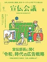 宣伝会議2019年8月号(宣伝部長に聞く「令和」時代の広告戦略)
