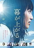 幕が上がる[DVD]