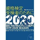 2020年度版(公財)全日本スキー連盟 資格検定受検者のために